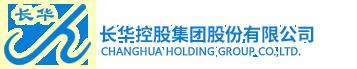 浙江长华汽车零部件股份有限公司